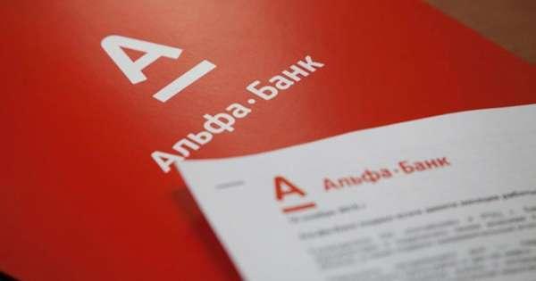 Ипотека Альфа-банка: условия, процентная ставка, первоначальный взнос, способы погашения (через интернет), рефинансирование кредитов других банков и страхование; для зарплатных клиентов и на строительство дома