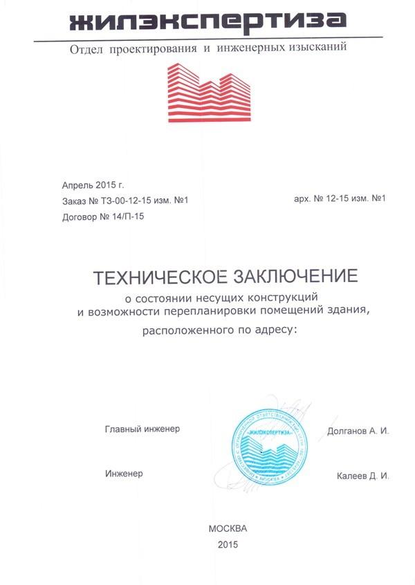 Кадастровый паспорт на квартиру: как выглядит, образец, справки из БТИ, поэтажный план квартиры, выписка, ошибка, где получить, как внести изменения после перепланировки