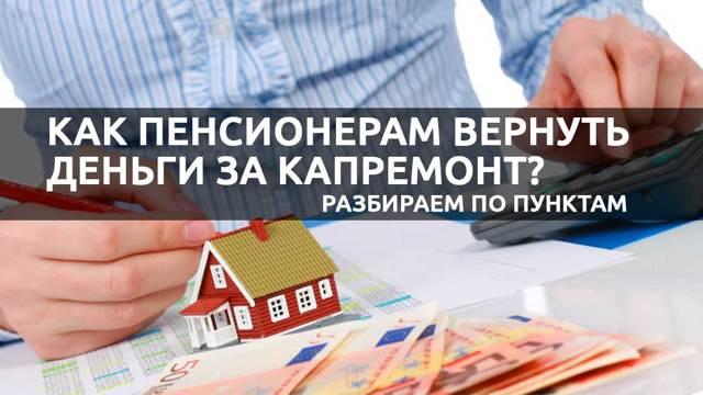 Как вернуть деньги или взносы за капитальный ремонт многоквартирного дома с управляющей компании за прошлые годы: оформление возврата денежных средств за капремонт для льготников