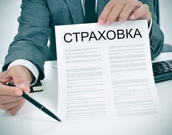 Ипотека в ВТБ 24: аккредитованные страховые компании - список популярных, стоимость страхования квартиры в данном банке, можно ли отказаться, а также, как правильно заполнить заявление по образцу, и выяснить, где дешевле