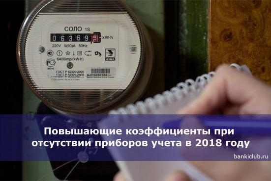 Счетчики ЖКХ: установка прибора учёта холодной и горячей воды, газа и электричества, тарифы и оплата, нормы расхода  на человека