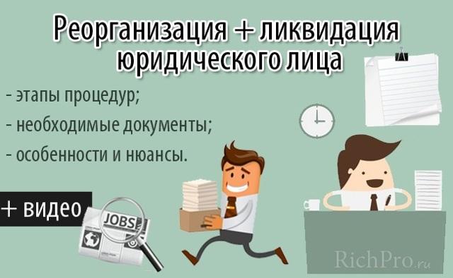 Ликвидация ТСЖ: для чего это нужно и что это такое, пошаговая инструкция, как его закрыть, необходимые документы, а также как быть, если у товарищества есть долги{q}