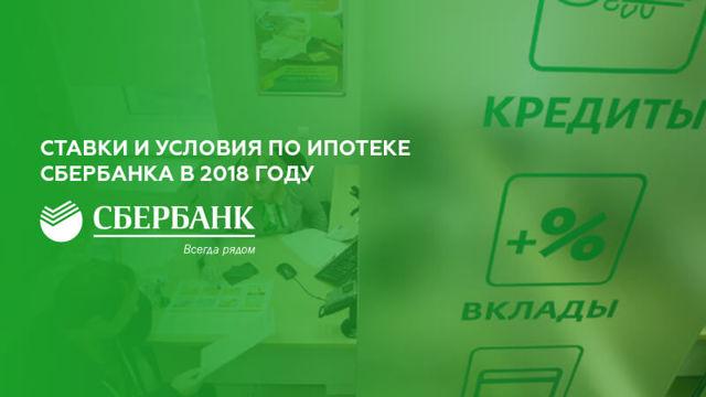 Условия ипотеки в России: каковы требования к заемщику и приобретаемому жилью, а так же какие льготы могут быть для получения займа на квартиру?