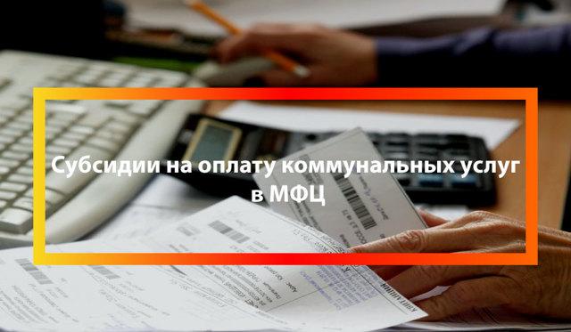 Как получить субсидию на оплату ЖКХ: оформление через МФЦ и правила предоставления, а также начнут ли давать по новым правилам и как начисляют?