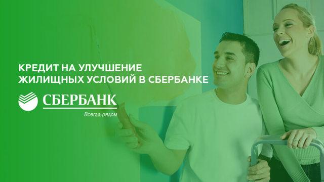 Ипотека в Сбербанке России: как заполнить документы по форме и получить физическим лицам кредит на улучшение жилищных условий, а также какую взять квартиру?