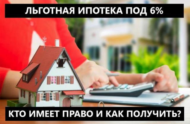 Ипотека с господдержкой: субсидирование процентной ставки, а также программа помощи в ее погашении