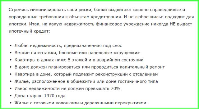 Отказали в ипотеке в Сбербанке: причины по которым не дают кредит, как взять чтобы одобрили, что для этого делать и через сколько можно подать повторную заявку?