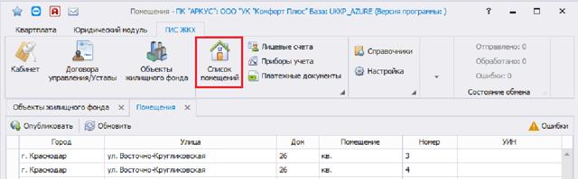 Как удалить дом из ГИС ЖКХ: убираем информацию о помещении из реестра объектов жилищного фонда, подробная инструкция
