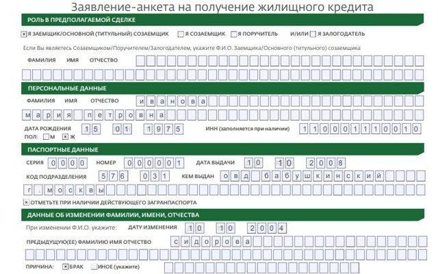 Заявка на ипотеку Сбербанка: образец заполнения бланка заявления, в том числе для созаемщика, а также примеры, как правильно заполнить формы документа и анкеты, которые можно скачать и распечатать, а также подать онлайн