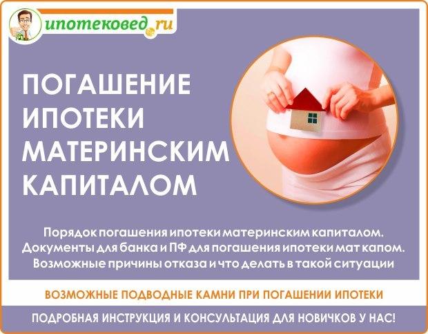 Материнский капитал на погашение ипотеки: условия использования и оплаты или погашения мат капиталом целевого займа на улучшение жилья