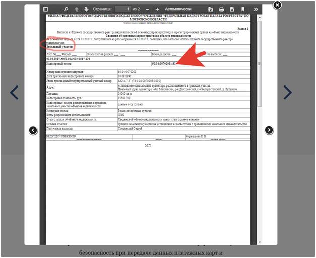 Сколько действителен кадастровый паспорт на квартиру и где он делается? Существует ли у этого документа срок действия (годности) и от чего он зависит?