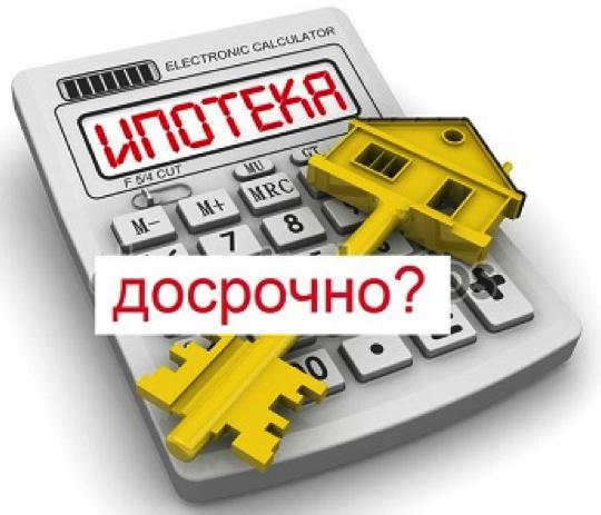 Как снять обременение с квартиры после погашения ипотеки: порядок снятия с залога и его оплата, как оно снимается, а также как быть, когда кредит погашен (выплачен), то есть что делать, когда выплатили долг по покупке жилья?