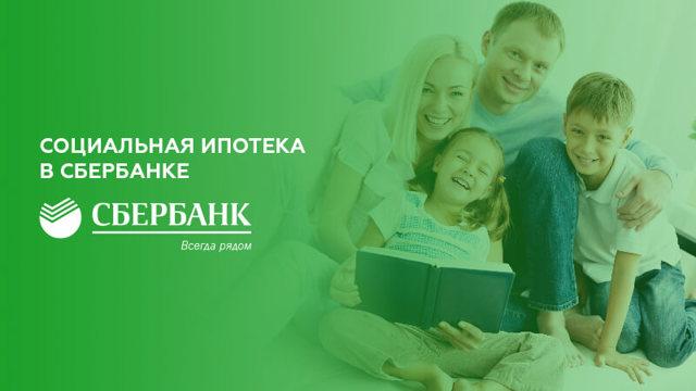 Социальная ипотека: льготы для молодых семей и очередников, есть ли господдержка, какие будут выплаты по программе Сбербанка и какая существует квота на проект в РФ?