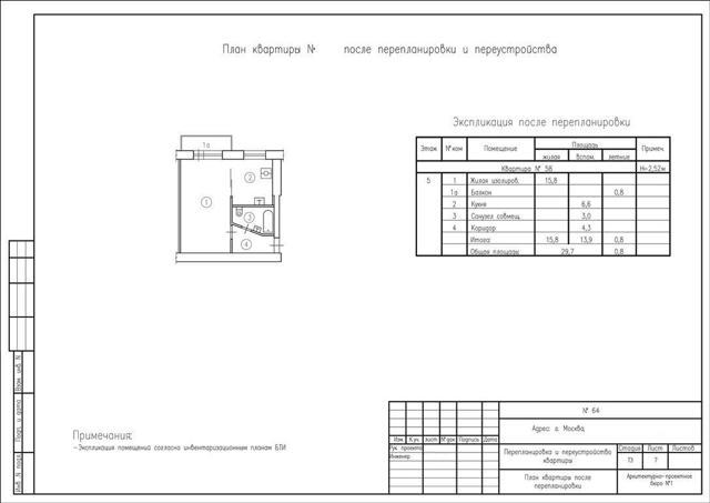 Перепланировка 4 х комнатной квартиры - в хрущевке 504 серии, КОПЭ. Возможна ли перепланировка четырехкомнатной квартиры в трехкомнатную?
