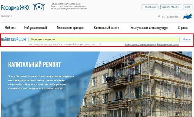 Где посмотреть очередь на капитальный ремонт многквартирного дома: дата по адресу, как узнать очередность и включен ли дом в программу капремонта, где узнать?