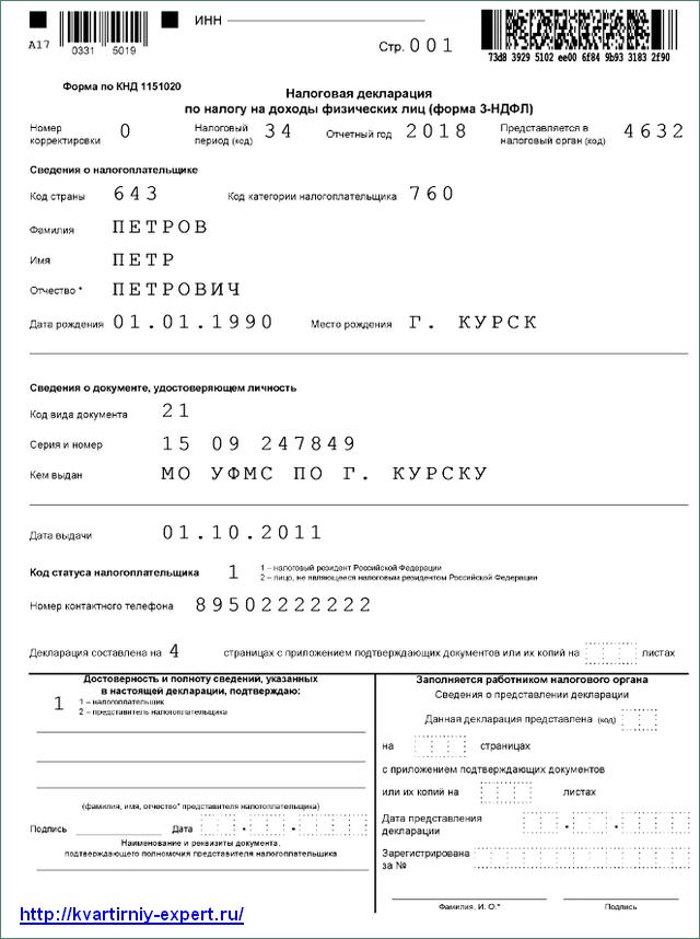 Налогообложение при сдаче в аренду нежилого помещения физическим лицом по договору: ставки НДФЛ, расчет суммы, образец заполнения декларации, сроки подачи в ФНС