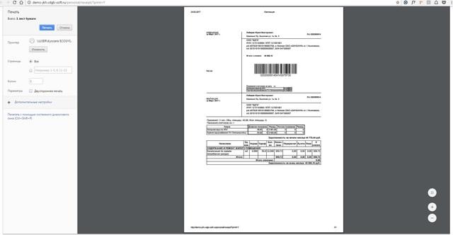 Квитанция ЖКХ по лицевому счету: как распечатать, получить и оплатить бланк, а также где находится номер документа?