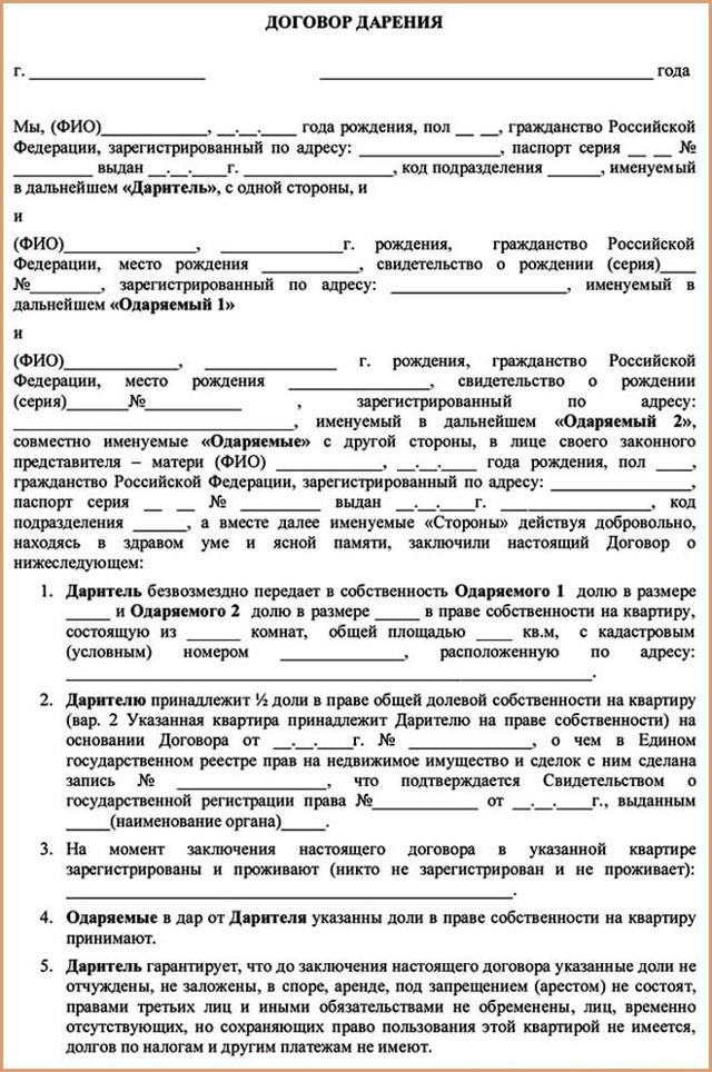документы для договора дарения доли квартиры родственнику