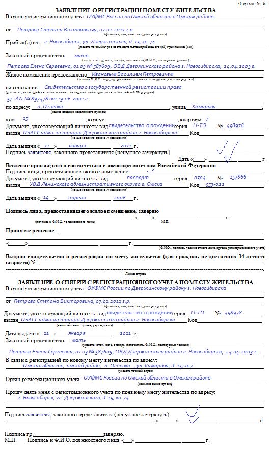 Документы для прописки и выписки в паспортном столе: какие нужны, чтобы выписаться и прописаться в новом месте, в другую квартиру, договор и бланк  регистрации