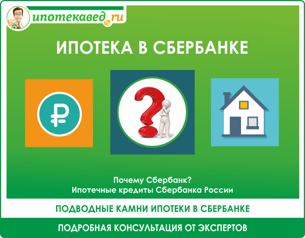 Какой первоначальный взнос на ипотеку в Сбербанке: что это такое, сколько платить первый раз и какой минимальный процент, а также нужен ли он?