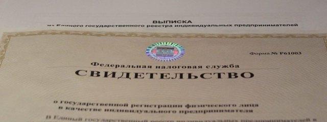 Перечень документов для регистрации ипотеки юридического лица: процедура оформления для ИП и какие нужны бумаги?