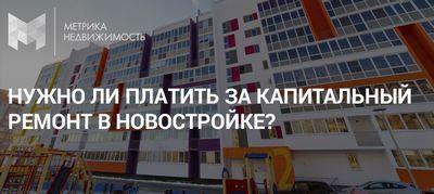 Как законно не платить взносы за капитальный ремонт многоквартирных (многоэтажных) домов? Что говорит закон об освобождении от уплаты, и кто не должен платить?