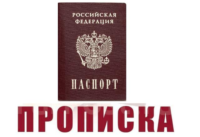 сколько штраф без прописки в паспорте