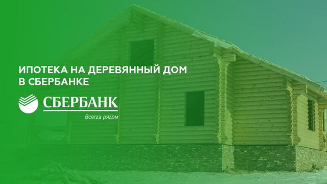 Кредит на строительство жилья для молодой семьи: льготная ипотека на возведение домов (деревянных и не только) нуждающимся по специальным госпрограммам