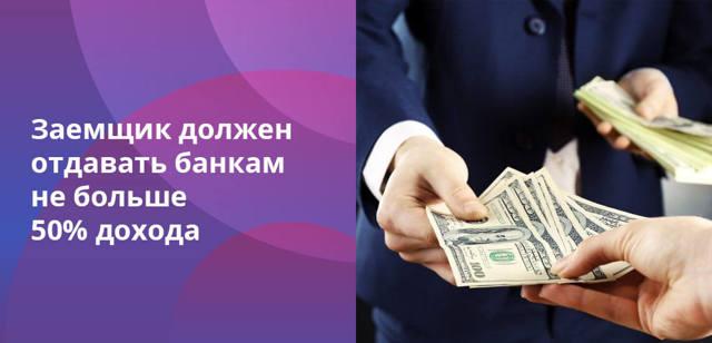 Какая должна быть зарплата, чтобы взять ипотеку: сколько нужно зарабатывать для получения, обязательно ли должен быть официальный доход, чтобы взять кредит, а также хватит ли заработка в 20000 или 30000  рублей, чтобы одобрили займ?