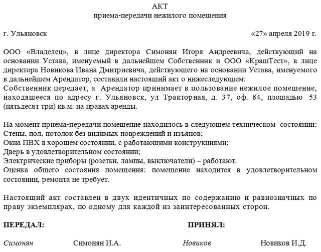 Акт приема-передачи нежилого помещения по договору аренды: образец документа о выполненных работах, который можно скачать, а также рекомендации по его оформлению
