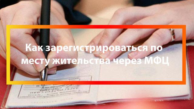 Прописка в доме на землях под ИЖС и ЛПХ: документы, куда обращаться, прописка на участке без дома или недостроенном доме