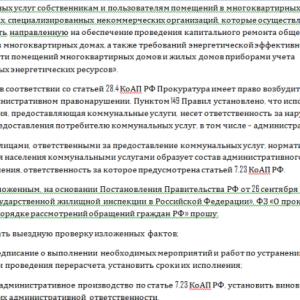 Заявление на косметический ремонт в подъезде в управляющую компанию (ЖКХ, УК, ЖЭУ, ЖЭК) от жильцов дома: как правильно написать, образцы