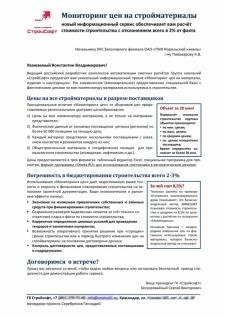 Коммерческое предложение на аренду помещения: образец документа для примера и рекомендации по составлению