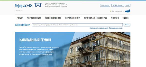 Реформа ЖКХ: основные направления жилищной реорганизации, роль Фонда содействия этому, и как внести данные по дому в АИС, заполнить форму отчета за прошлый период?