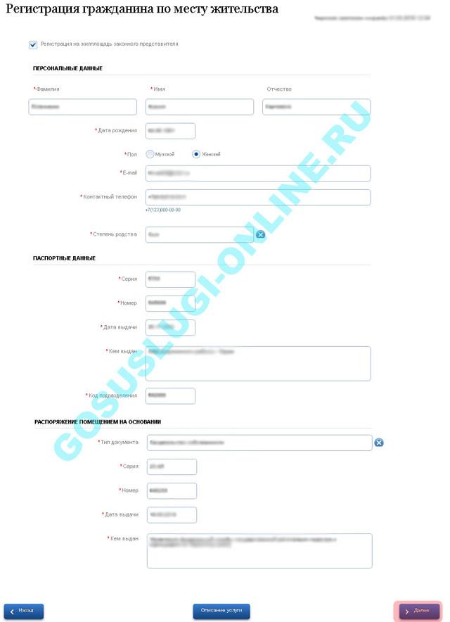 Как прописать новорожденного ребенка через госуслуги  и МФЦ: инструкция и список необходимых документов