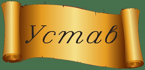Устав гаражного кооператива: образец, лучший вариант типового документа в новой редакции для строительного сообщества, основные пункты и процедура составления, а также порядок внесения изменений в потребительский ГСК