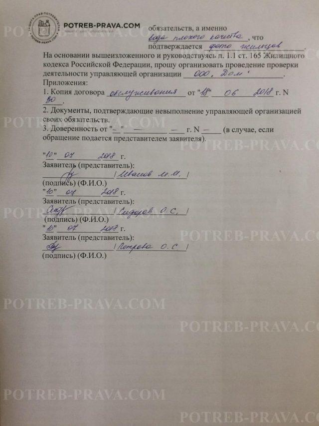 Образец жалобы на соседей в Управляющую компанию, а также в Роспотребнадзор, администрацию, когда писать в жилищную и пожарную инспекции и другие органы