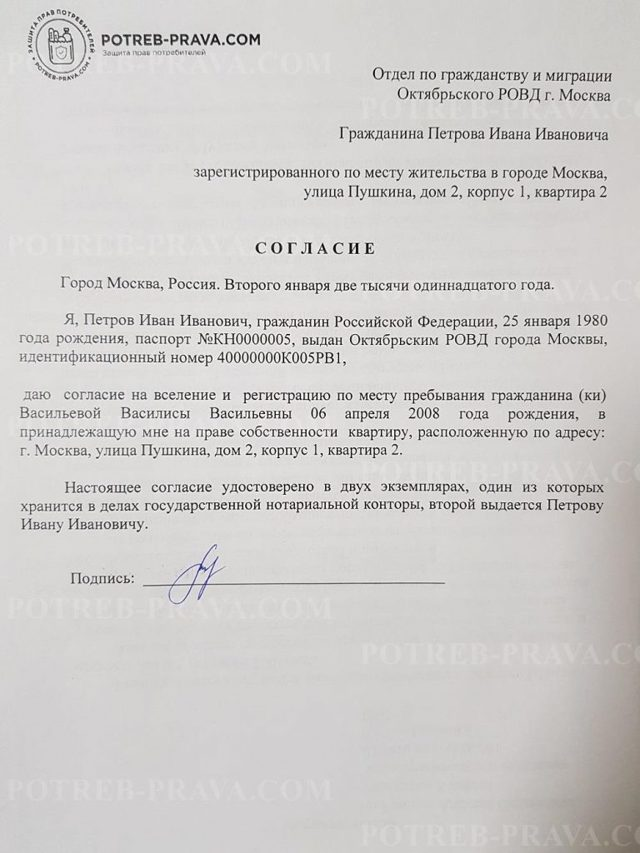 Документы для регистрации по месту жительства отца с детьми в каартире собственника